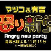 「マツコ&有吉の怒り新党」再放送のお知らせ