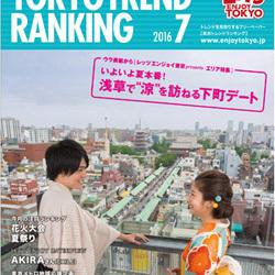 東京メトロ&ぐるなび「東京トレンドランキング」さんの取材を受けました。