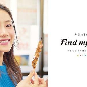 東京メトロ「Find my Tokyo.」本日からCM「麻布十番 手づくりに惚れる」篇放映