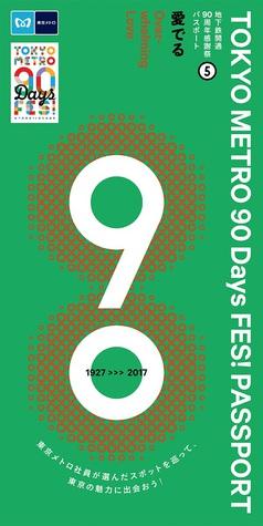 TOKYO METORO 90 Days FES! PASSPORT