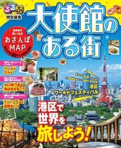 JTB×港区 コラボレーション企画 「るるぶ特別編集『大使館のある街2018』」