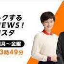 TBSテレビ「Nスタ」