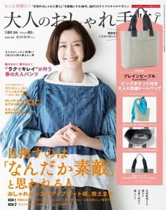 宝島社「大人のおしゃれ手帖」2018年5月号