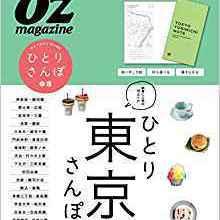 OZ magazine「ひとり東京さんぽ」
