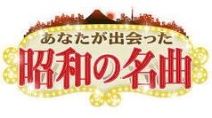 BSイレブン『あなたが出会った昭和の名曲・おかゆの日本列島おんな流し』