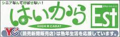 月刊「はいからEST」東京版 第162号 東京メトロ おとなの歩き旅!!