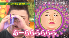 TBSテレビ マツコの知らない世界!「万華鏡の世界」