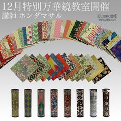 ◆12月特別万華鏡教室開催◆『作る楽しさを子供たちへ♪創る愉しさを大人の方へ♪』