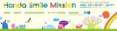TOKYO FM「Honda Smile Mission」JFN36局ネット