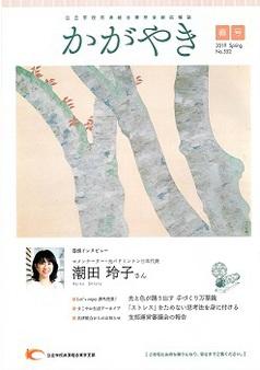 公立学校共済組合東京支部広報誌「かがやき」春号 2019 Spring No.552
