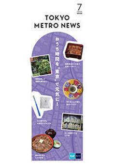 東京メトロ「TOKYO METRO NEWS 7月号」