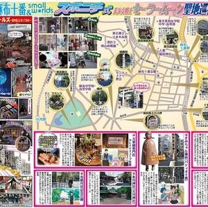 スポーツニッポン新聞社「セーラームーン聖地巡礼MAP」