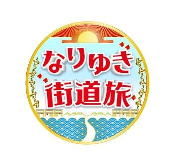なりゆき街道旅.jpg