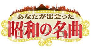 昭和の名曲.jpg
