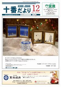 tayori201712.jpg